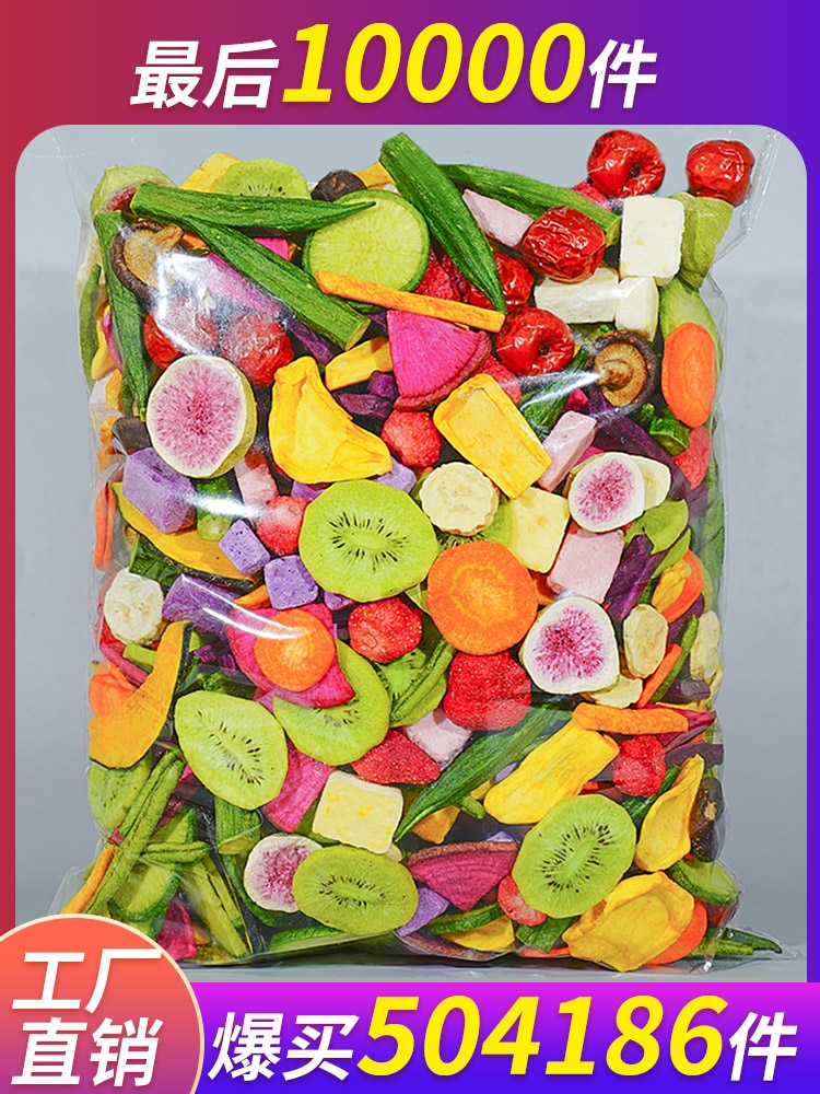 Комплексные смешанные чипсы для фруктов и овощей, сушеные овощи, сушеные фрукты и закуски, смешанные обезвоженные мгновенные okra и mush