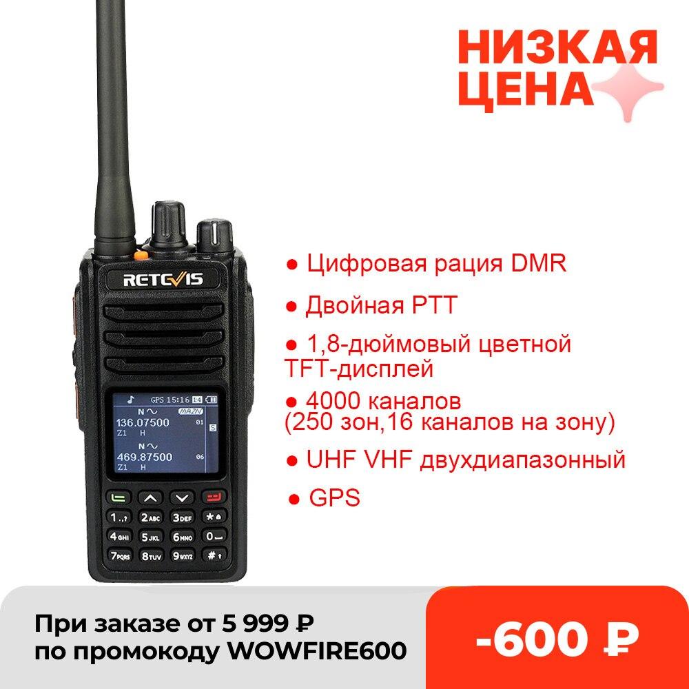 Цифровая рация RETEVIS RT52 DMR, двойная PTT Двухдиапазонная DMR VHF UHF GPS двухсторонняя радиостанция с шифрованием, Любительское радио + кабель