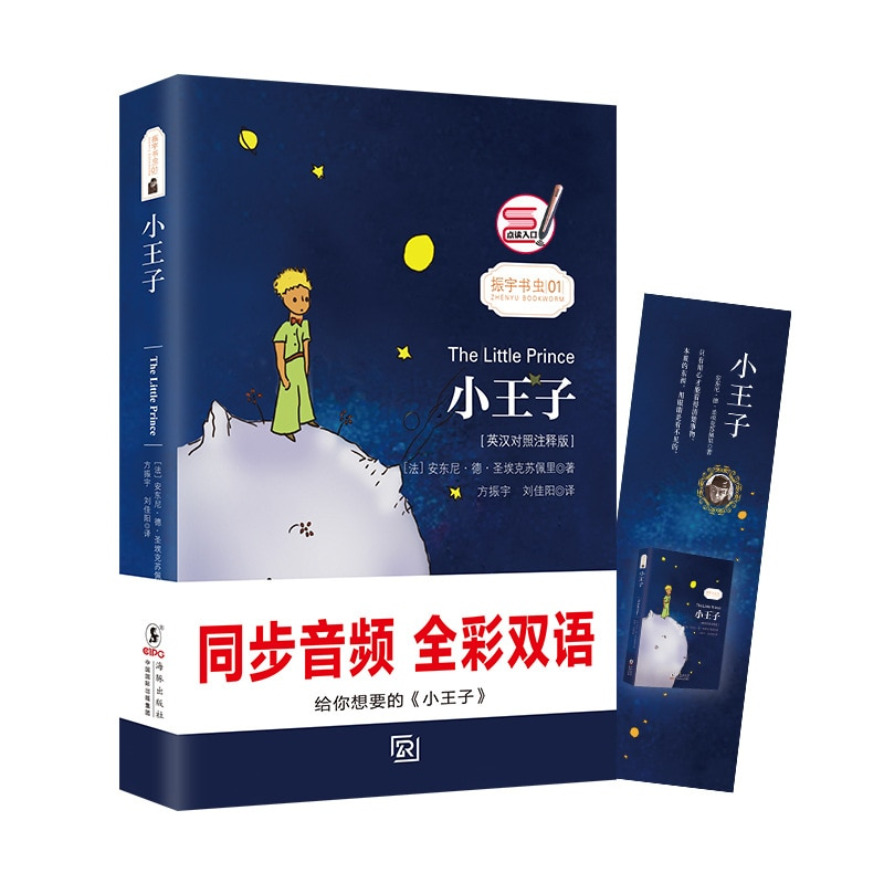 World Famous Novel The Little Prince Chinese-English Bilingual Reading Book for Children Kids Books English Original libros недорого