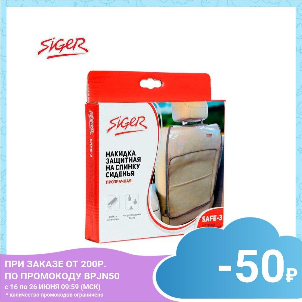 Накидки и чехлы для автомобильных сидений Siger #529 ORGS0203 SAFE 3 прозрачная защитная