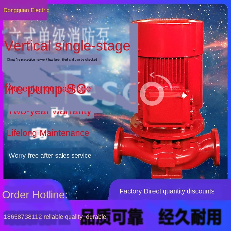 Bomba de pulverización de boca de incendios interior y exterior, equipo de estabilización de presión, bomba centrífuga de tubería, bomba de fuego vertical