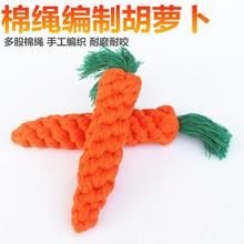 Pet Spielzeug Hand-woven Karotte Bestseller Hund Spielzeug Baumwolle Seil Pet Spielzeug