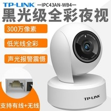 Tp-링크 블랙 라이트 풀 컬러 3 백만 가정용 와이파이 카메라 Tl-ipc43an-wb4 휴대 전화 원격