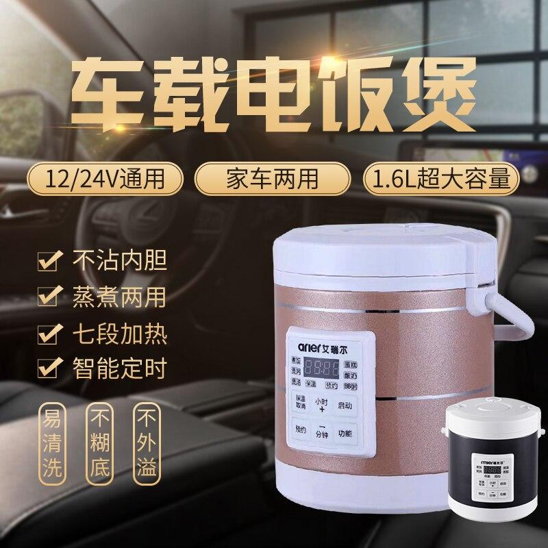 سيارة جهاز طهي الأرز متعددة الوظائف الحجز 12 فولت/24 فولت العالمي جهاز طهي الأرز لمدة 2-3 أشخاص السفر عن طريق جهاز طهي الأرز سيارة