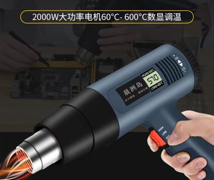 Heat gun LCD display industrial electric heat gun shrink packaging heat tool portable