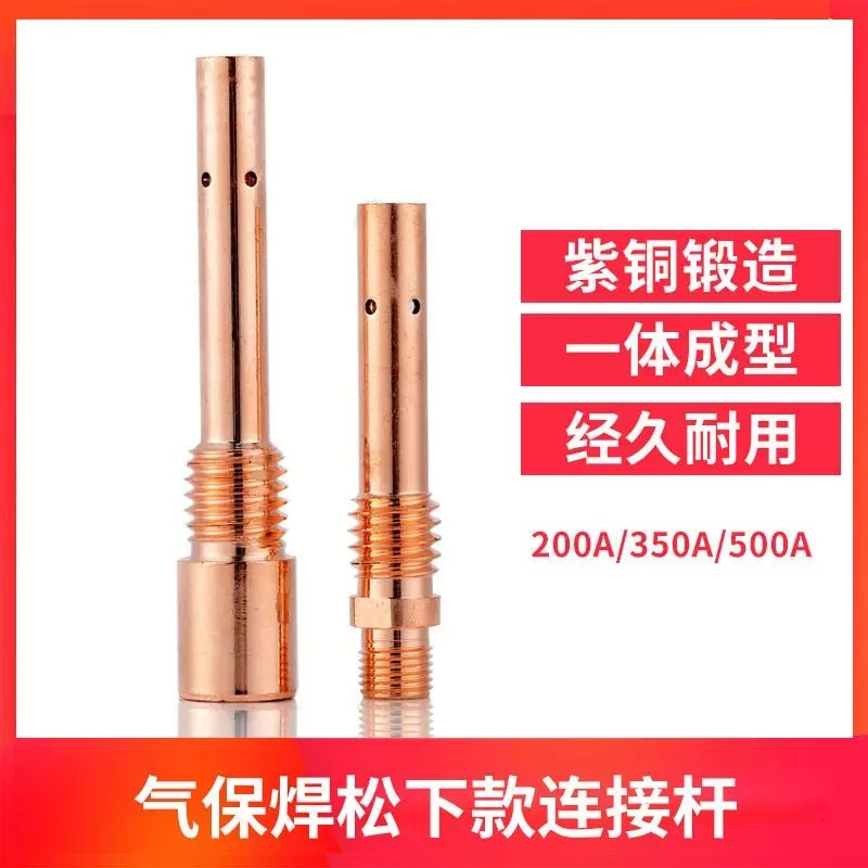 Gas shielded welding gun connecting rod 200a350a 500ared copper connecting rod conductive nozzle base two shielded welding parts