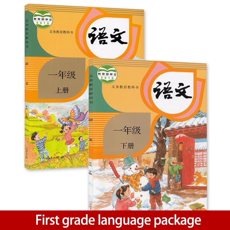 2015 china art auction records chinese paintings chinese edition book collectable 2 books China Student Schoolbook Textbook Chinese PinYin Hanzi Mandarin Language Book Primary School Grade 1 (Language: Chinese)