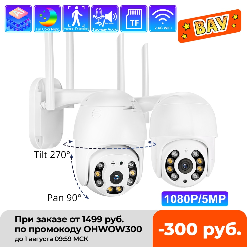 MISECU H.265X PTZ واي فاي كاميرا IP 1080P 5MP سرعة قبة AI كاميرا الأمن اللاسلكية 2 طريقة الصوت في الهواء الطلق مقاوم للماء الأشعة تحت الحمراء اللون ليلة