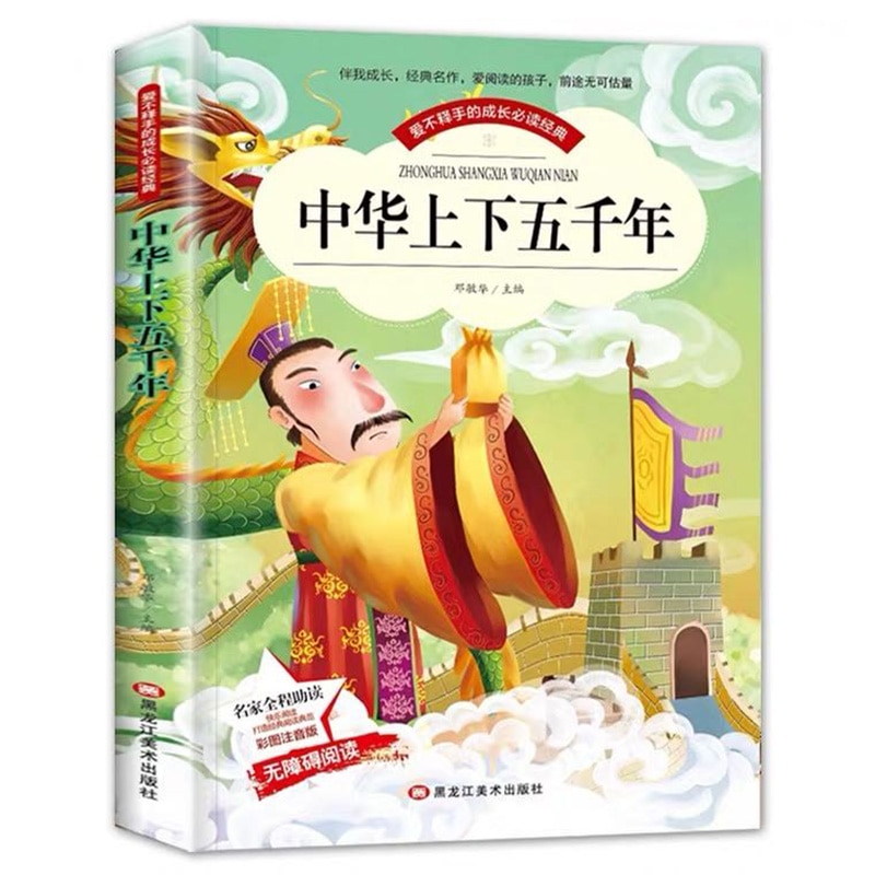 China History About 5000 Years Books Children's Books Learn Chinese Books China History Book Pinyin Chinese Books libros livros new chinese history book with pinyin for children the history of china five thousand years children s literature books