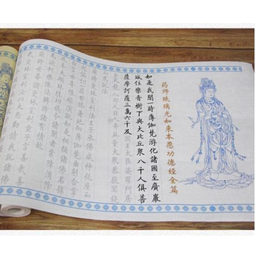 Brush Calligraphy Copybook Copies of scriptures for The Sutra of the Master of Healing Two Color Choose