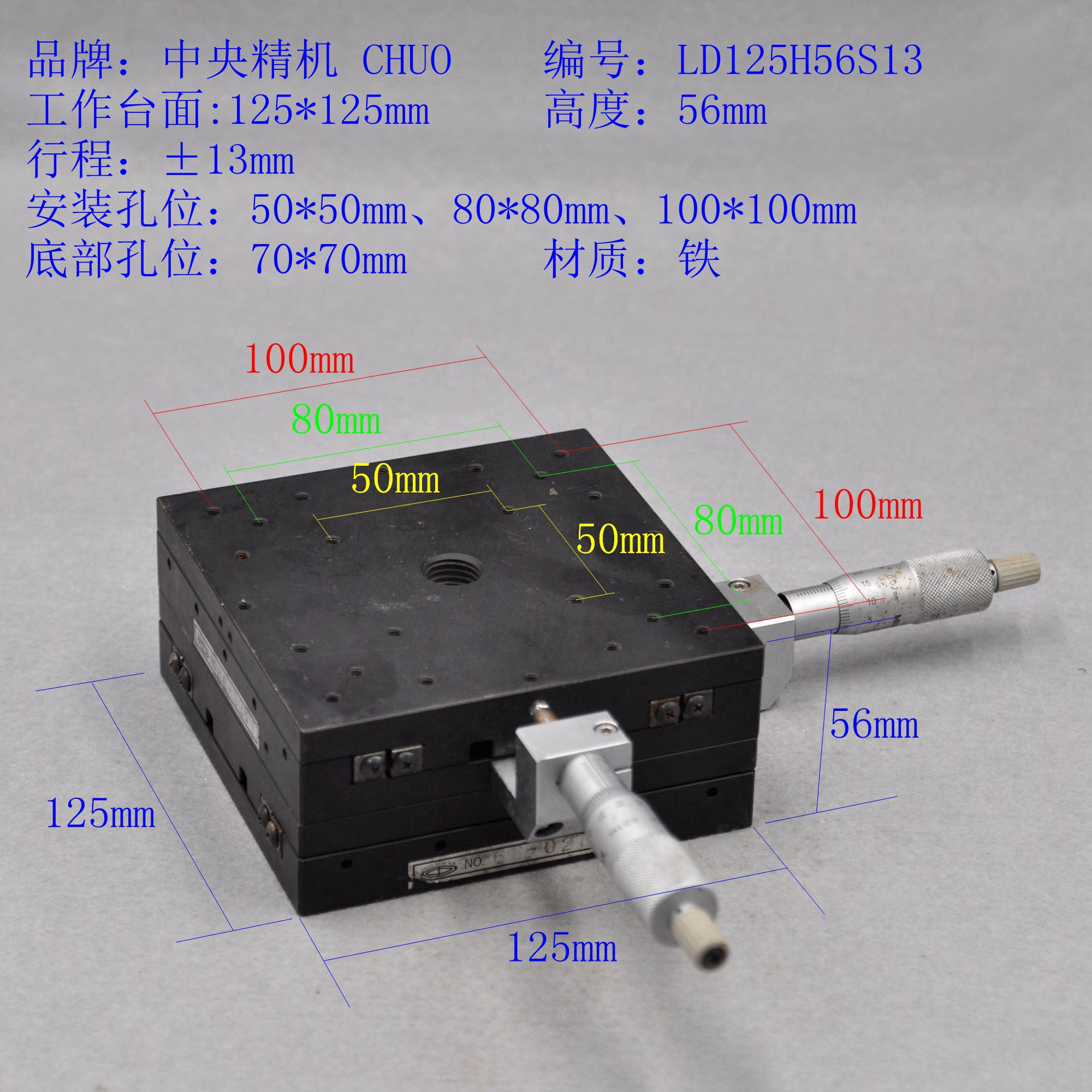CHUO XY axis two-dimensional 125*125mm table manual optical displacement platform cross rail fine-tuning slide enlarge