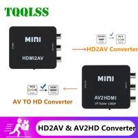 TQQLSS видео из AV в HDMI-совместимый конвертер видео из AV в HD-MI адаптер конвертер Мини Композитный CVBS к HD AV2HD аудио конвертер AV2HD