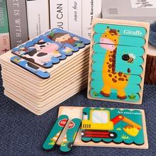 両面ストリップ3Dパズル赤ちゃんのおもちゃ木製モンテッソーリ材料知育玩具子供大レンガキッズおもちゃ学習