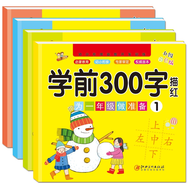4Books Chinese Characters Hanzi Pen Pencil Writing  Exercise Book Learn Chinese Kids Adults Beginners Pres Preschool Workbook 2pcs chinese characters hanzi copybook chinese character exercise book workbook for kids children early educational age 3 6