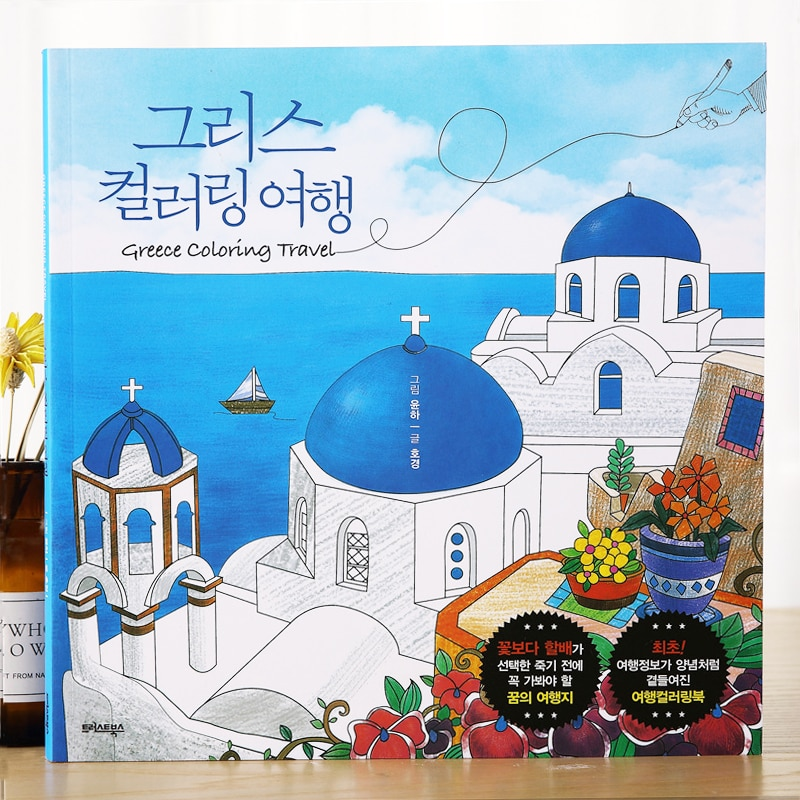 108 Pages Like Secret Garden Greece Trip To Santorini Coloring Book For Adults Children Graffiti Painting Sketch Drawing Book
