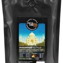 Świeża palona kawa tabera monsunowa Malabar w ziarnach, 1 kg