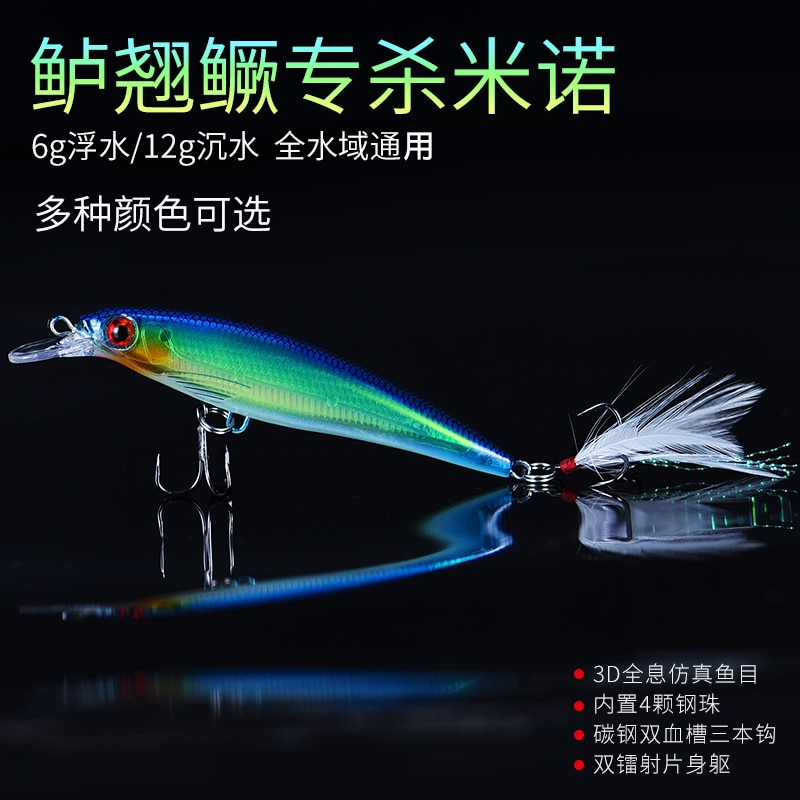 Фото - Lure Mino Lure Fresh Water Sea Fishing Lure Floating and Submerged Pencil VIB Slow Sinking Fishing Topmouth Culter Weever 18cm 65g sea fishing lure professional