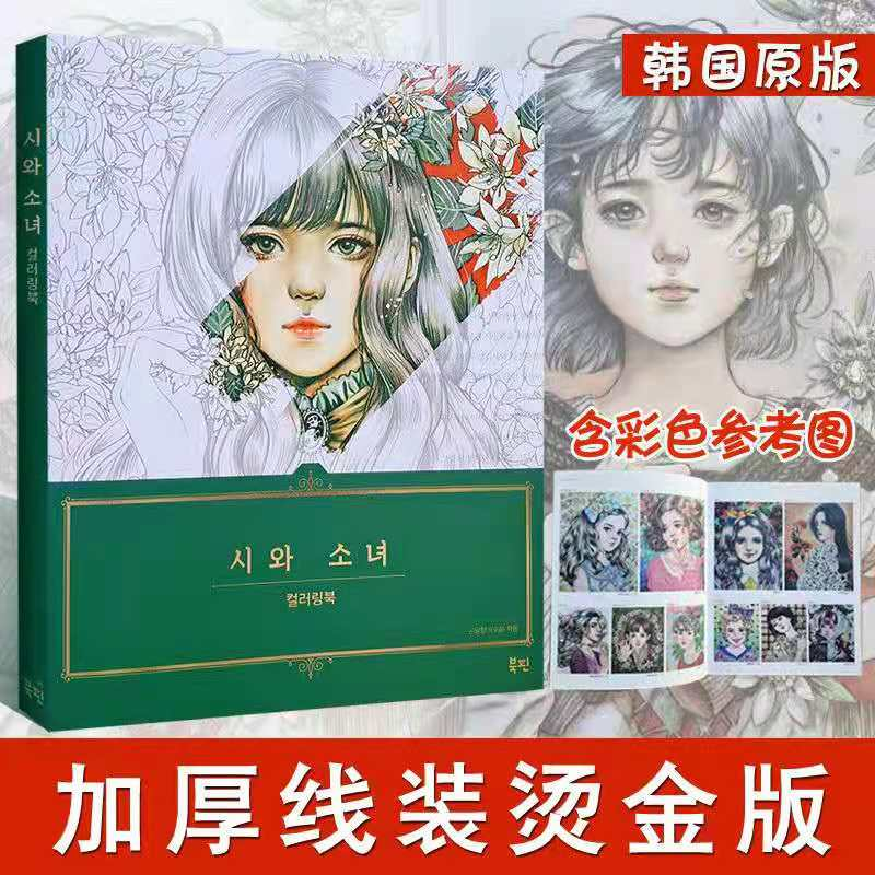 2021 Poetry and Girls Coloring Book Adult Decompression Coloring Picture Book Girl Princess Coloring Book Classic Practice Book