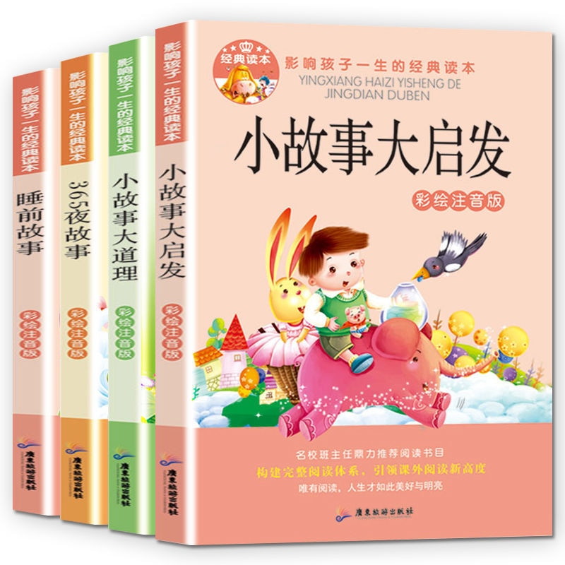 4 Pcs Little Stories with Pinyin 365 Bedtime Eve Stories Children's Coloring Book Phonetic Books for Children недорого