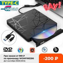 USB 3,0 & Тип C dvd-приводом, компакт-диск драйвер горелки Привод без высокой скорости чтения и записи Регистраторы, внешний DVD-RW плеер писатель