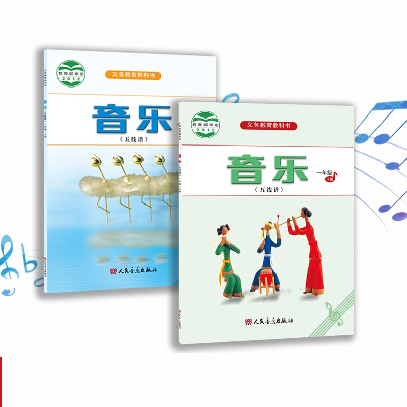 12 Pcs Human Tone Version Of Primary School Music 1-6 Grade(Stave) Music Textbook Notation Primary School Education For Student