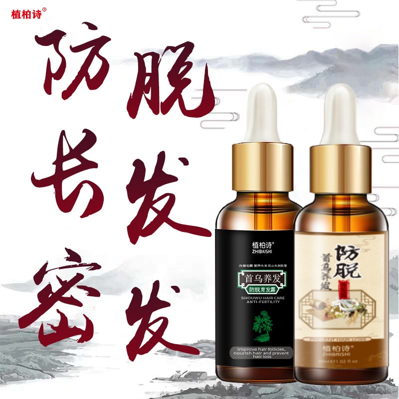 Anti-off Hair Restorer Maintenance Growth Essence Liquid Fast Essential Oil Ball