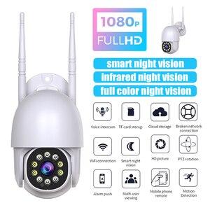 IP-Камера уличная с поддержкой Wi-Fi, 1080P, 2 МП