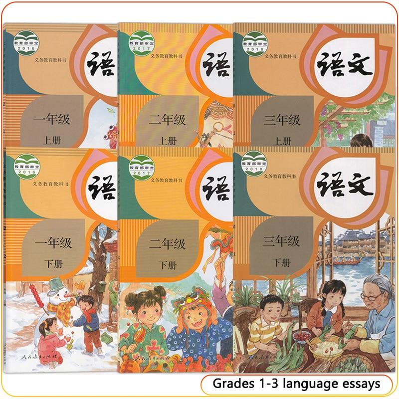 2 книжки, учебник для начальной школы, учебники для учеников китайской начальной школы, учебники для изучения языка 1-3 класса костин никифор алексеевич учебник русского языка для 3 класса начальной школы