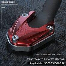 Дух зверя мотоцикл Поддержка коврик для модификации аксессуары для SOCO TC TS боковая стойка pad расширение сторона Поддержка Pad