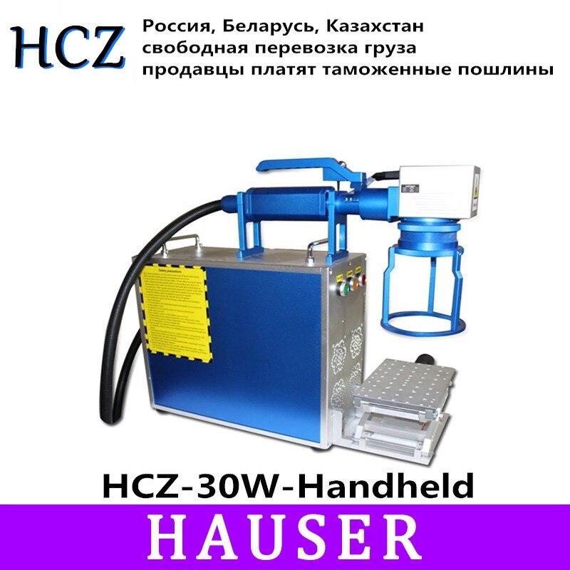 Máquina de marcado láser co2 de 30W Raycus, máquina de grabado láser de metal diy cnc, envío gratis