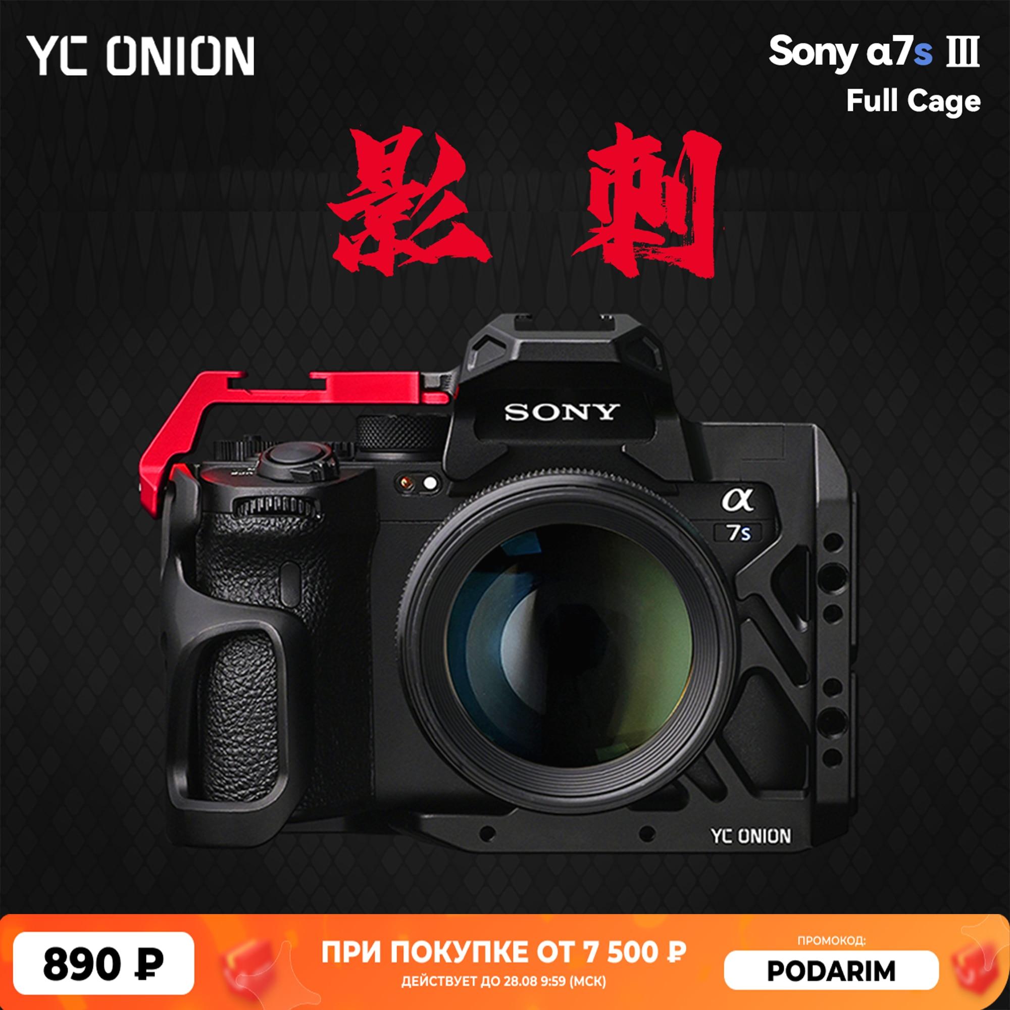 YC بصل سوني A7S3 كاميرا قفص كامل مع حذاء بارد 1/4 متعدد جبل A7M3 A7R4 نصف قفص سبائك الألومنيوم formfit واقية