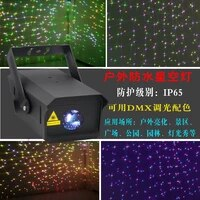 free shipping outdoor lighting projection lamp firefly laser dmx512 full color starry sky waterproof lawn landscape rgb laser