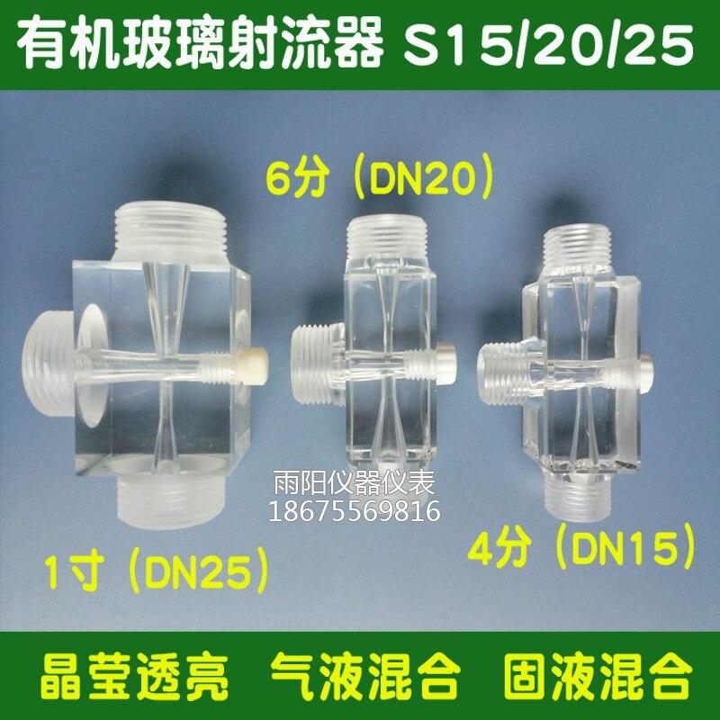 Plexiglás eyector de chorro de dispositivo Jet Eductor mezcla de Gas y líquido transparente inyector de agua engrosada de chorro de bomba de agua