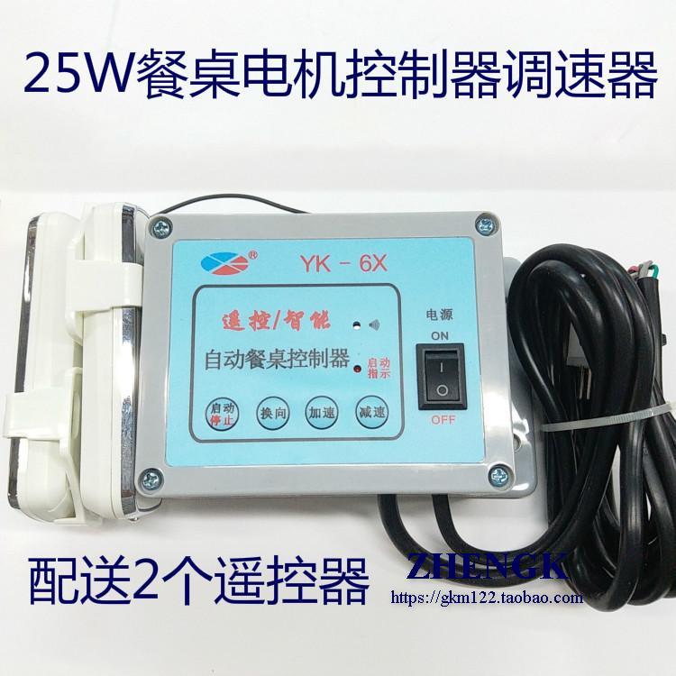 El controlador de motor de regulación de velocidad de la mesa de comedor es de 25w con el mando a distancia spot-6X.