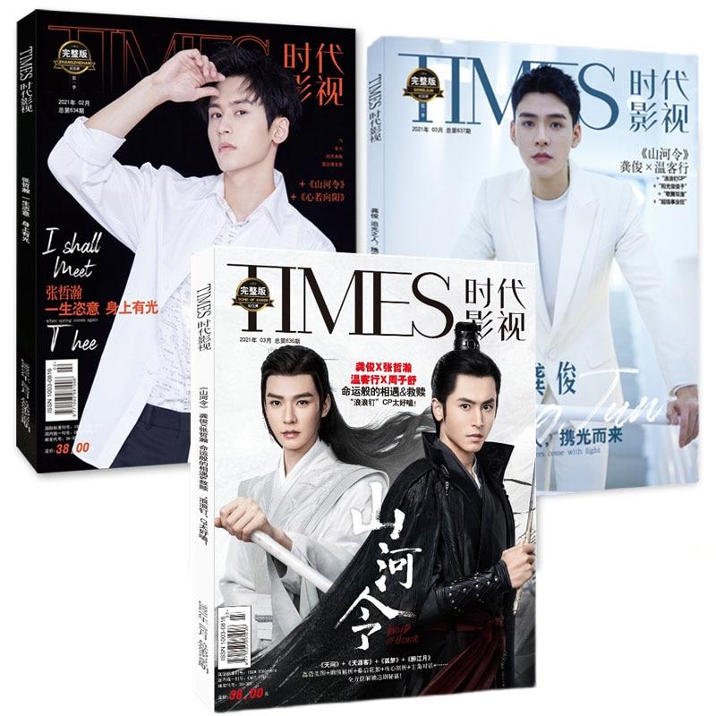 3Pcs Word of Honor Shan He Ling Times Film Magazine Painting Album CP Book Zhang Zhehan,Gong Jun Figure Photo Album Star Around
