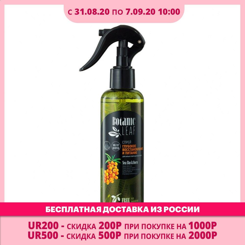 Hair & Scalp Tratamentos Botânico Folha 3112324 Улыбка радуги ulybka radugi r-ulybka sorriso rainbow косметика eveline recuperação soro loção spray fluido condicionador