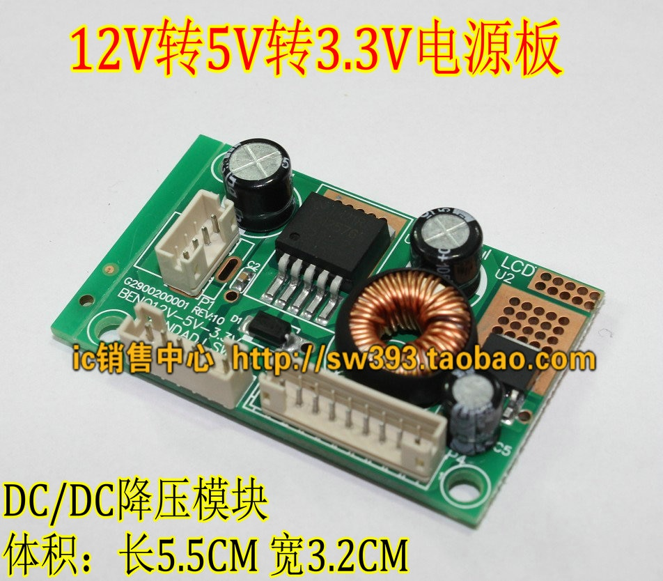 ¡Entrega Gratuita! La nueva placa de fuente de alimentación de 12 V a 5 V a 3,3 V CC a placa de alimentación CC BENQ12V-5 V a 3,3 V