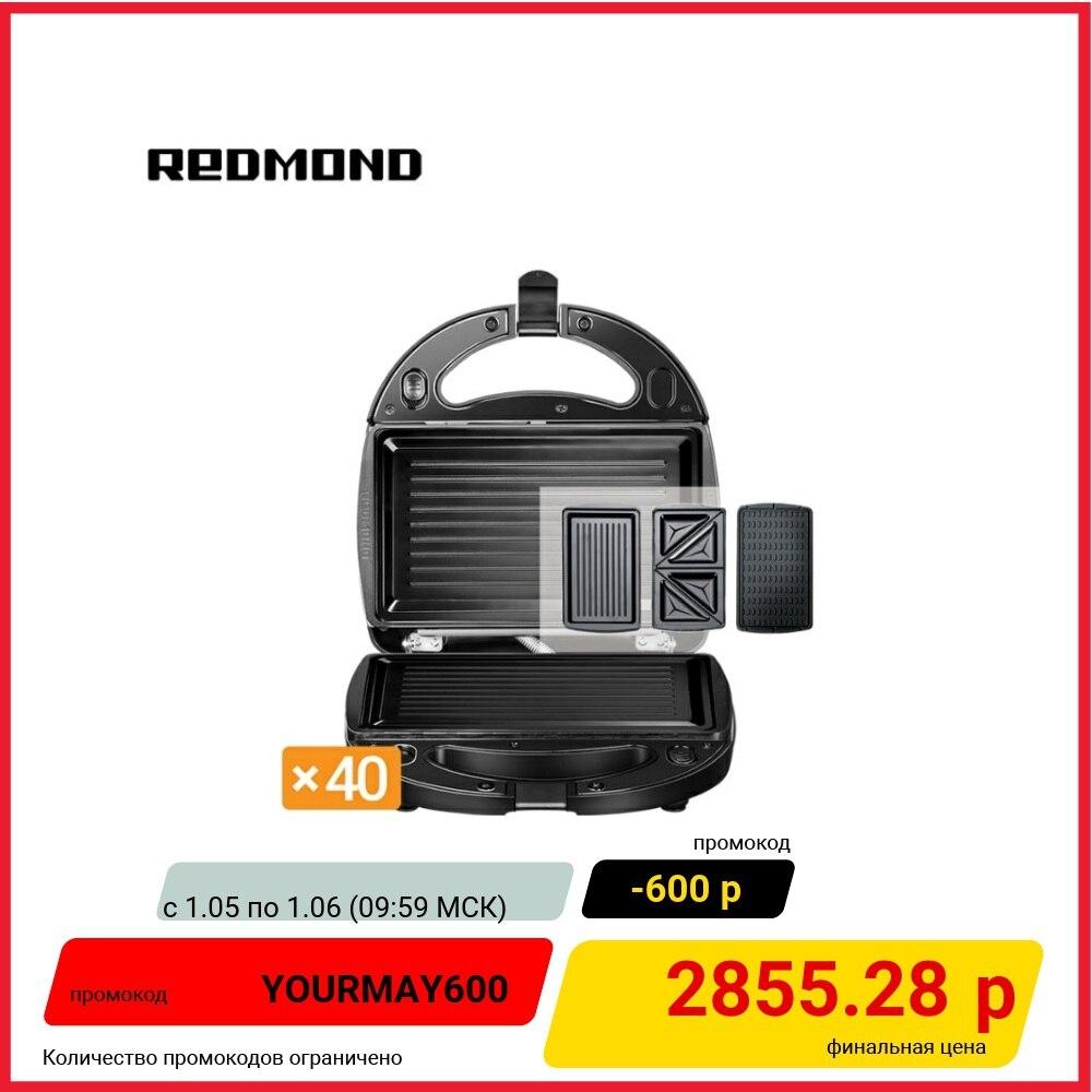 Мультипекарь REDMOND RMB 616/3