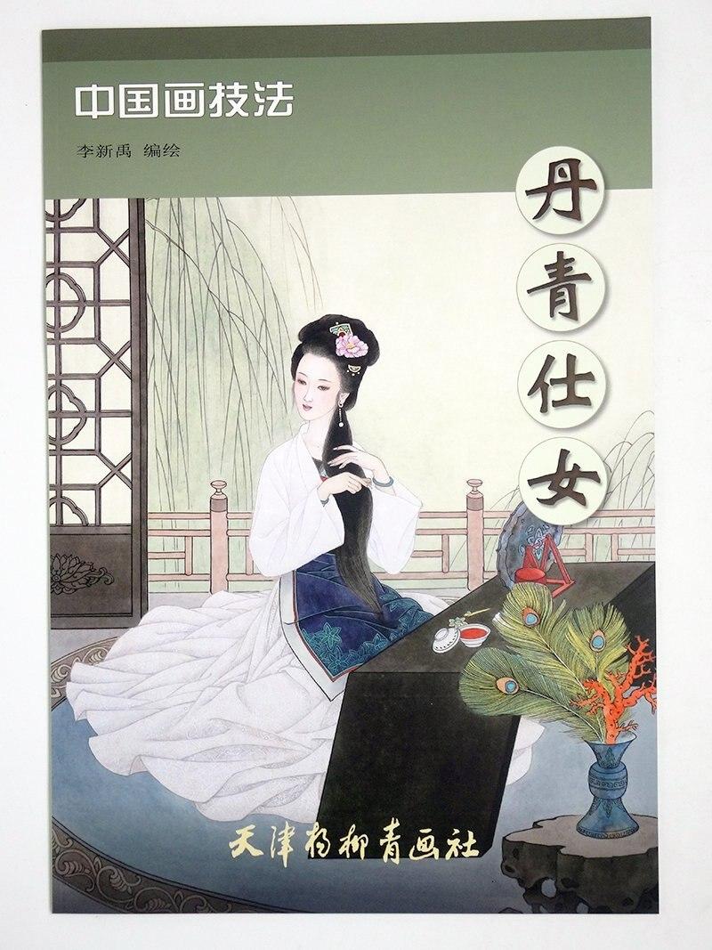 Китайская живопись для красивых женщин-Знакомство с традиционной китайской живописью