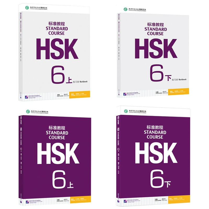 4PCS/LOT Chinese Standard Course HSK 6 Chinese English exercise book HSK students workbook and Textbook hsk standard course learning chinese students textbook and workbook standard course hsk package 2 books