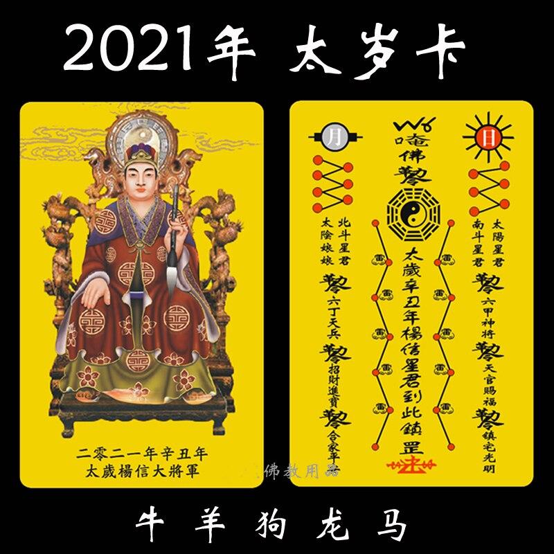 2021 geomantic omen mestre bênção saúde segura trazer boa sorte exorcise espírito do mal tai sui amuleto cartão multiuso talismã 2 pçs