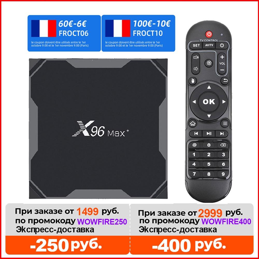 X96 ماكس زائد مربع التلفزيون الذكية أندرويد 9.0 Amlogic S905X3 Tvbox 4GB 64GB 32GB ثنائي واي فاي BT 1000M H.265 8K 24fps مجموعة صندوق X96Max