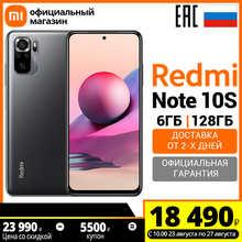 Смартфон Xiaomi Redmi Note 10S 6 + 128ГБ RU,[Ростест, Доставка от 2 дня, Официальная гарантия]