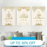 Affiches de peinture sur toile  calligraphie islamique  or  alaouh Akbar  tableau dart mural musulman pour decoration de salon  decoration de maison