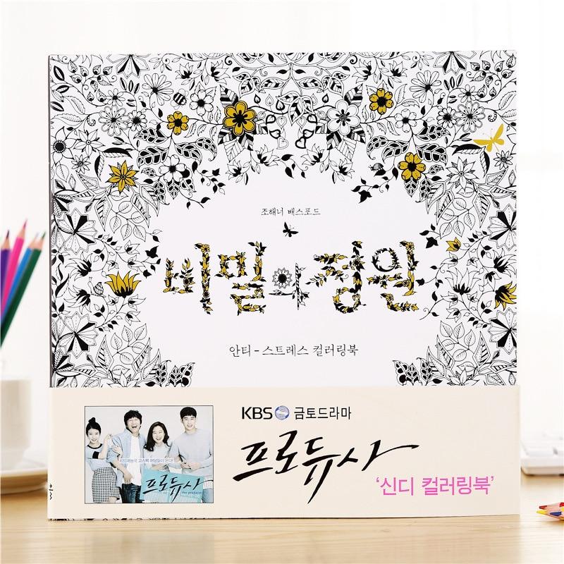 96 страницу с возможностью креативного самостоятельного выбора между взрослых Граффити Блокнот-раскраска в Корейском стиле ТВ серии Secret Garden снятие стресса Краски ноутбук для учебы игрушка