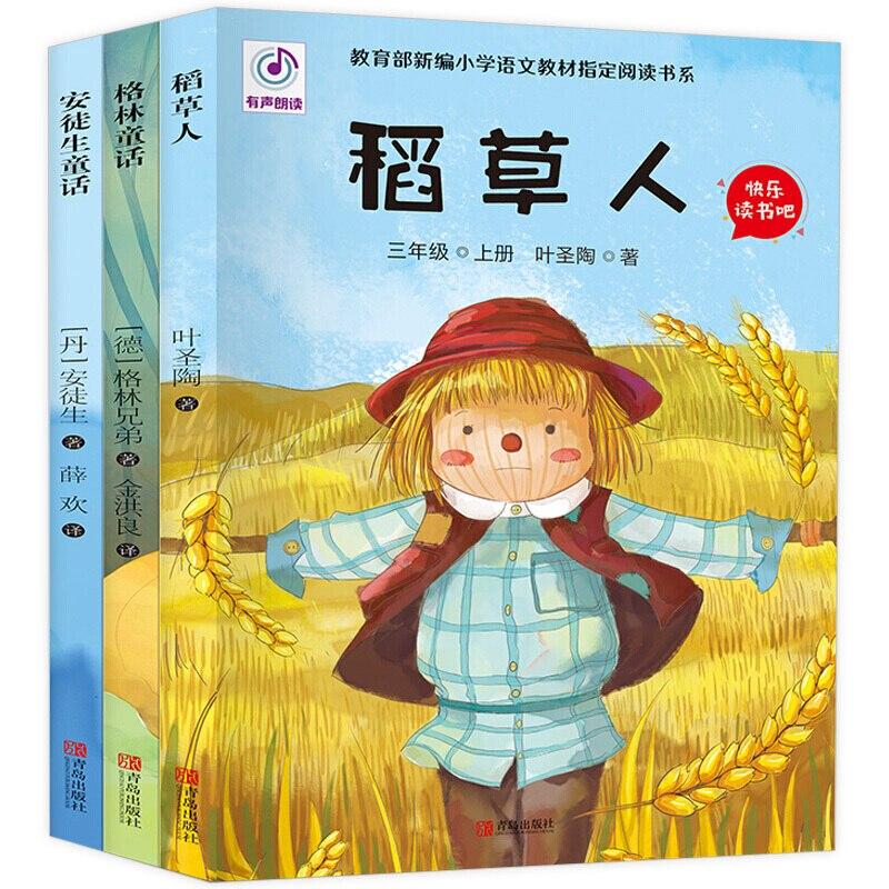 3 шт./компл. необходимые экстракоррикальные книги для начальной школы, китайские цветные картинки, внутренние страницы Pinyin 21 см * 14,5 см