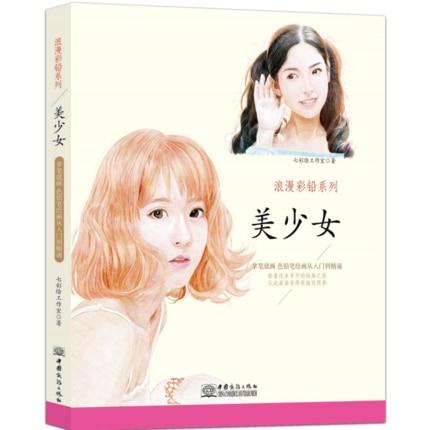 Nuevo Color de lápiz de dibujo libro de chica hermosa mujer/arte chino técnicas libro para pintar art para principiantes