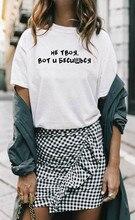 Pas le vôtre donc devenir fou lettre russe imprimé nouveauté femmes été drôle 100% coton à manches courtes hauts tee-shirts fille vie