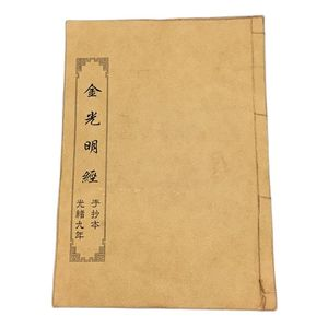 China's Old Thread-Bound Books Of Buddhist Masterpieces (Jin Guangming) Handwritten Version