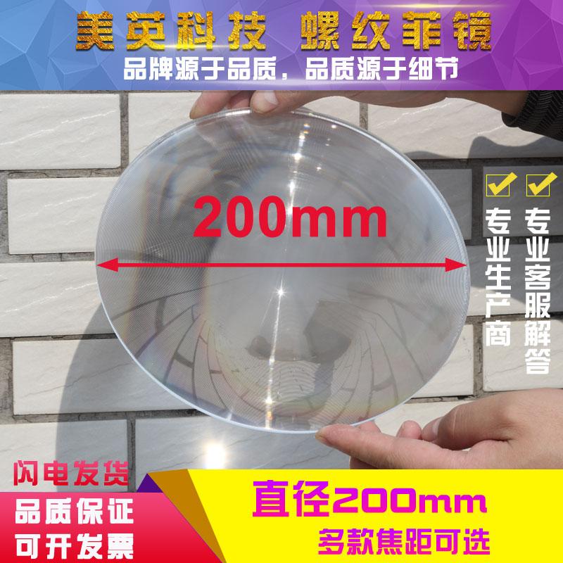 Lente redondo de Fresnel diámetro del condensador Solar 200MM Material acrílico PMMA Pantalla de foco LED